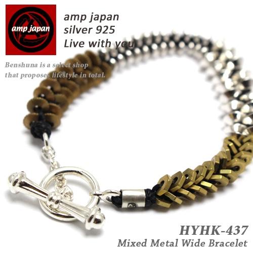 AMP JAPAN/アンプジャパン  ミックスメタルワイドブレスレット  HYHK-437