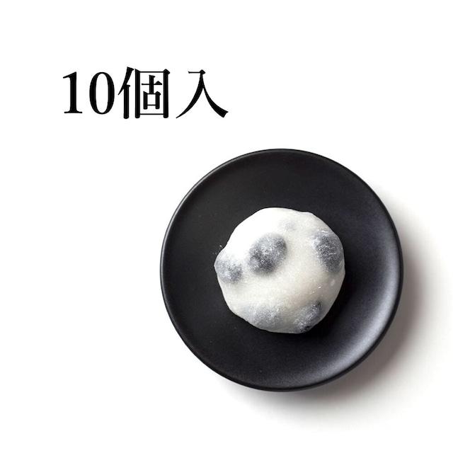 黒豆大福 10個入【クール便冷凍発送】
