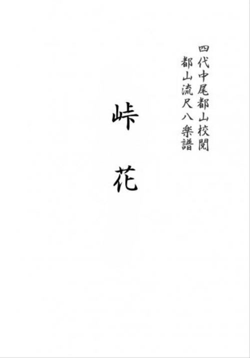 T32i556 峠花(尺八/初代 山本邦山/楽譜)