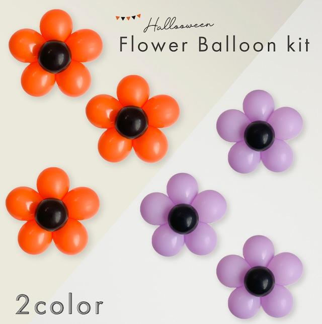 【送料無料】ハロウィン フラワーバルーン キット 【3個分】パーティー飾り付け バルーンアレンジ セット