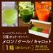 コールドプレスジュース メロン・ケール・キャロット(各5パック 計15パック入り・急速冷凍)