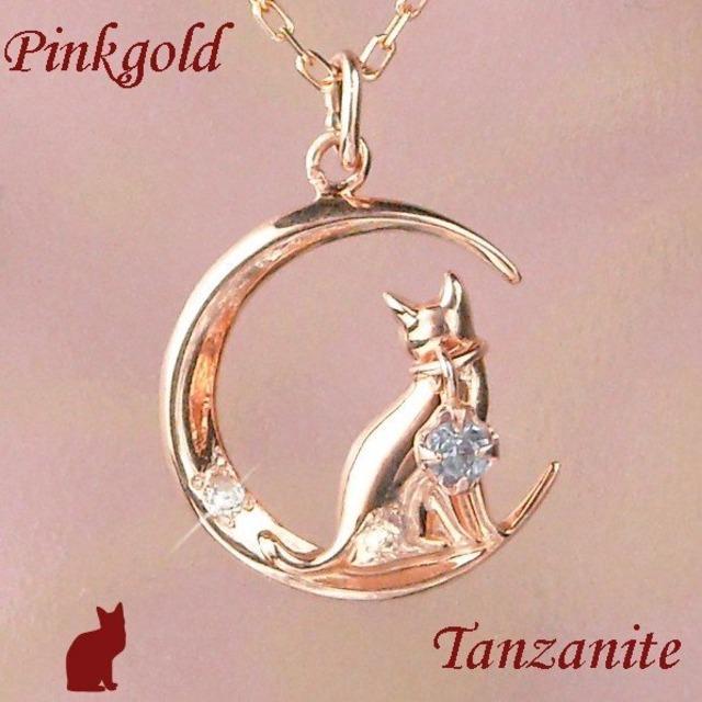 ネックレス タンザナイト レディース 月 一粒 猫 12月誕生石 10金ピンクゴールド 天然ダイヤモンド