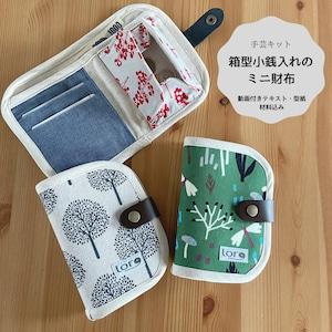【上級 手芸キット】箱型小銭入れのミニ財布