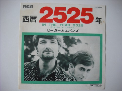 """【7""""】ZAGER & EVANS / IN THE YEAR 2525"""