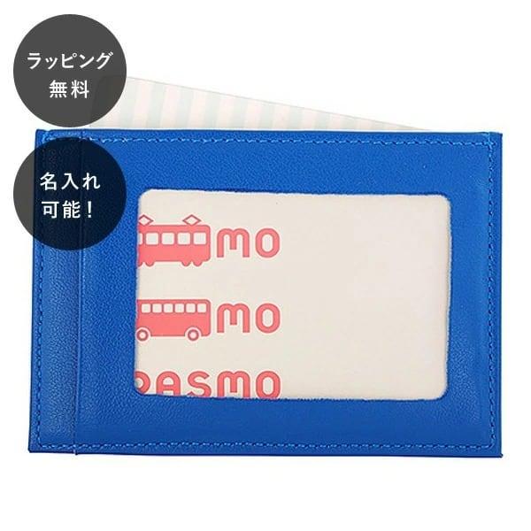 名入れ パスケース ブルー tu-0377