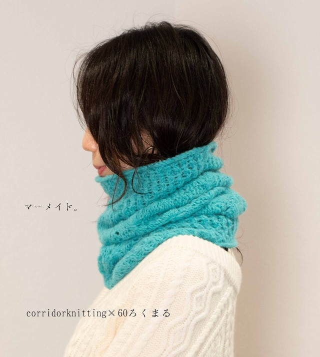 (糸のみ)マーメイド 編み物キット byコリドーニッティング