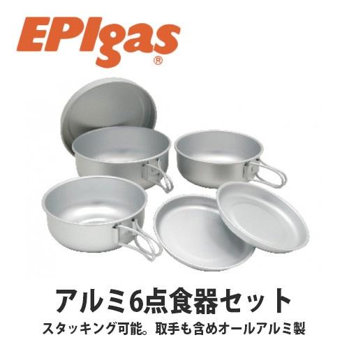 EPIgas(イーピーアイ ガス) アルミ6点 食器セット 軽量 携帯 スタッキング アウトドア キャンプ グッズ サバイバル C-5307