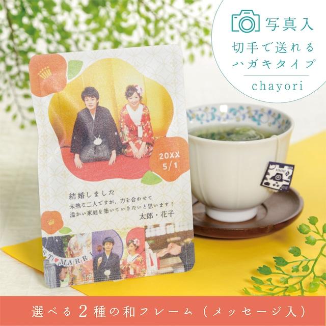 写真入chayori ウェディング|オリジナルメッセージ入 和フレーム 10個セット|オリジナル写真&名入プチギフト茶