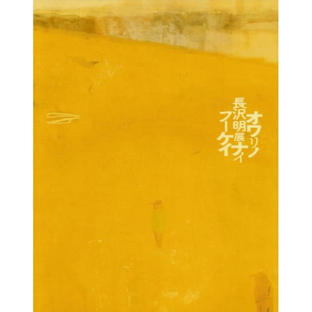 長沢明展 図録