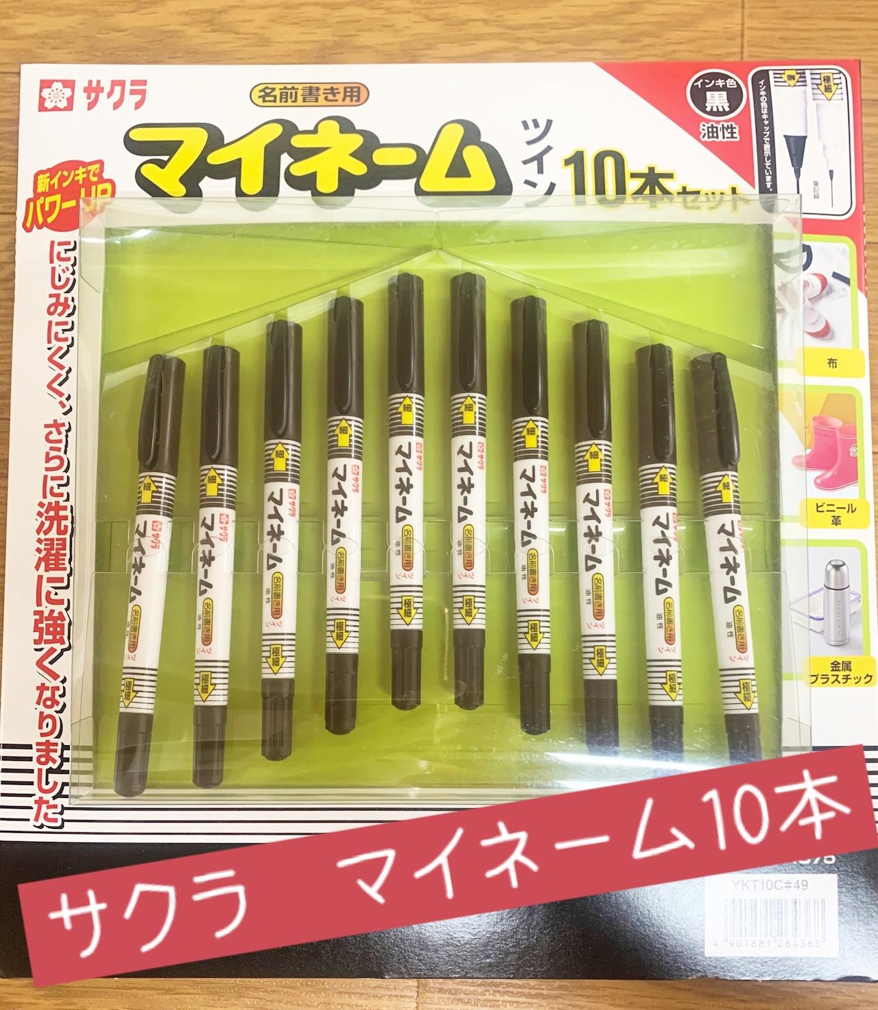 サクラ マイネーム10本