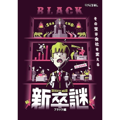 新卒謎 ブラック編