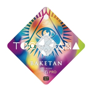 【おばけ探知機】BAKETAN 霊石 -TOCANAスペシャルバージョン- PRO【送料無料】