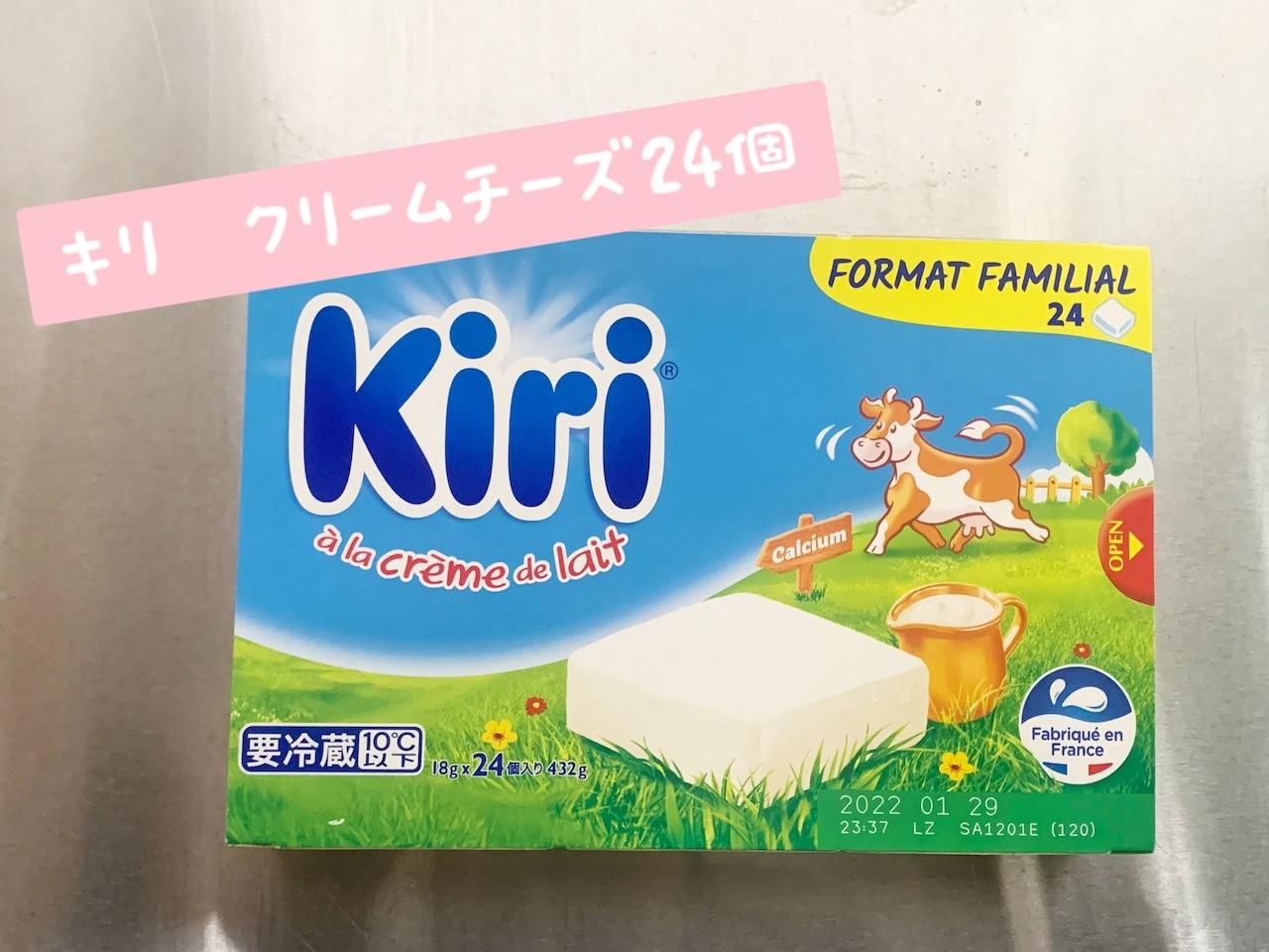 Kiriクリームチーズ24個