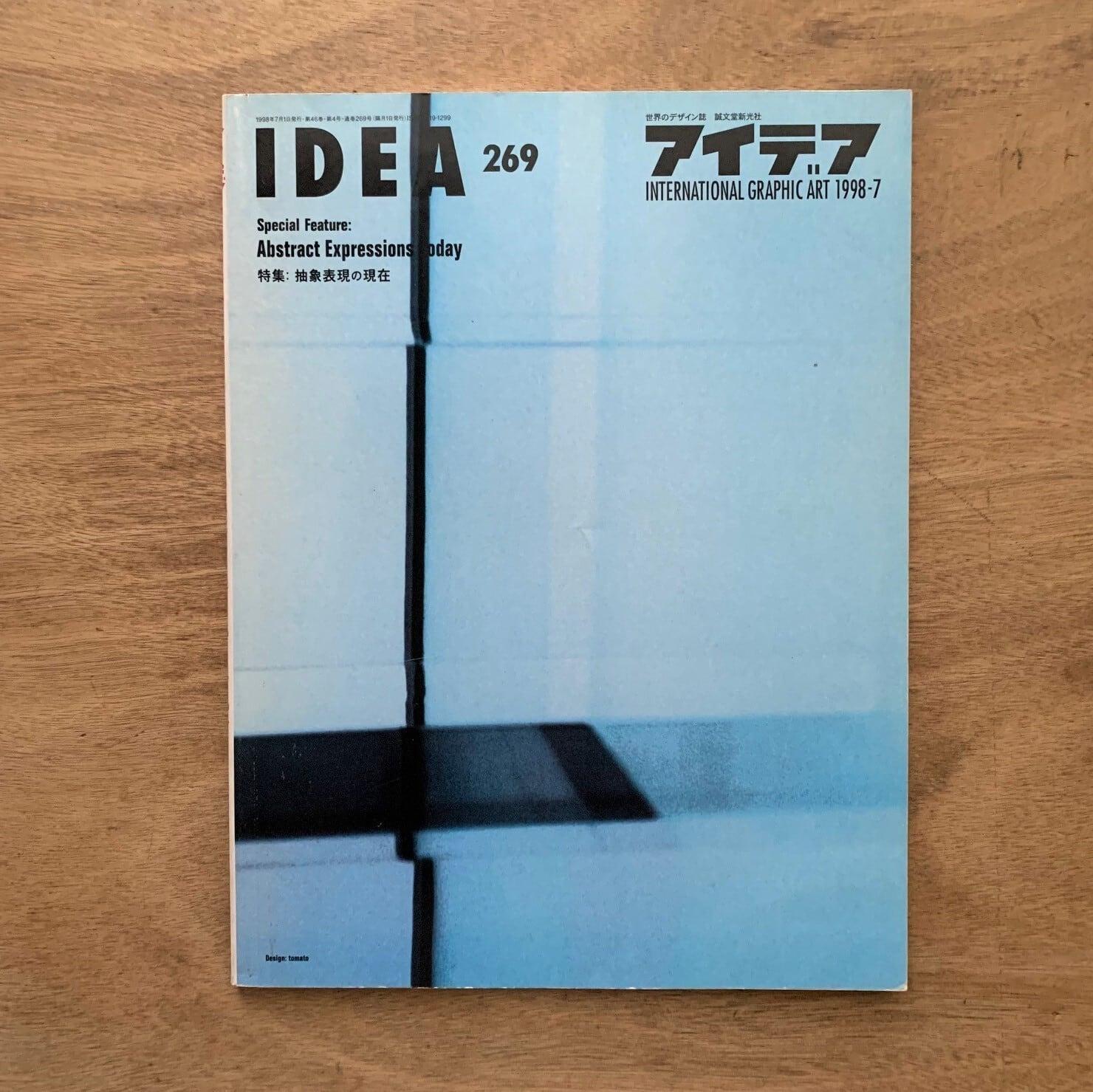 IDEA アイデア269 /  特集:抽象表現の現在