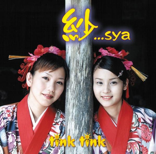 【紗…sya】ティンク ティンク(Album)