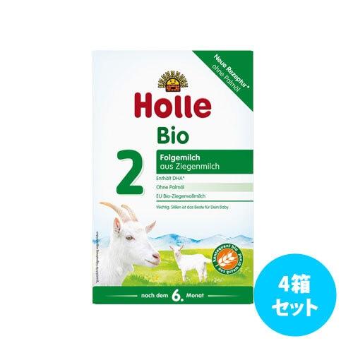 [4箱セット] Holleビオ山羊乳粉ミルク(月年齢: 2 6ヶ月以降用 )