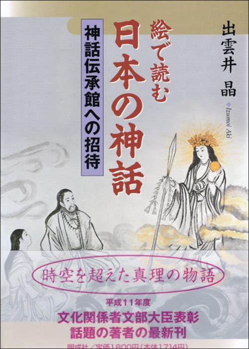 絵で読む日本の神話-神話伝承館への招待