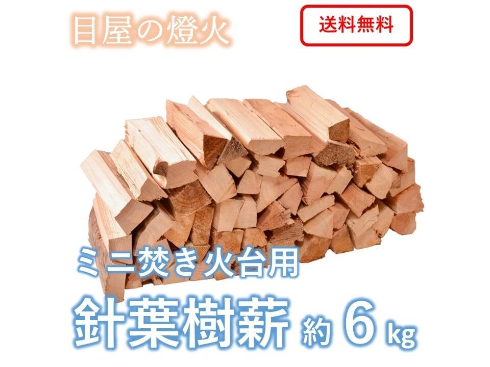 フェザー加工・調理に最適【ミニマキ】針葉樹薪「目屋の燈火」約6kg