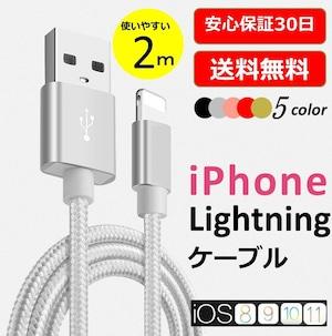 送料無料 2m iPhone 充電ケーブル Lightning ライトニング ナイロン編み 超タフ 断線しにくい アイフォン8/8plus/7/7plus/6s/6splus/SE/ipad USBケーブル