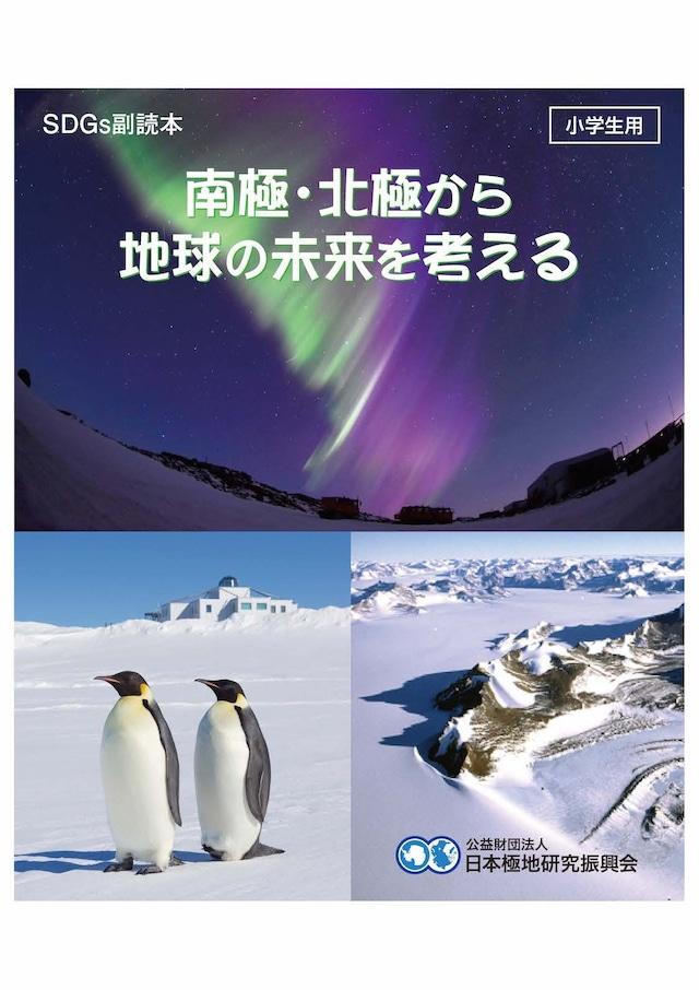 小学生用SDGs副読本「南極・北極から地球の未来を考える」