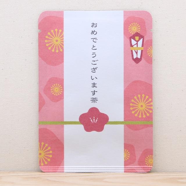 おめでとうございます茶(松竹梅シリーズの梅)|ごあいさつ茶|玉露ティーバッグ1包入り