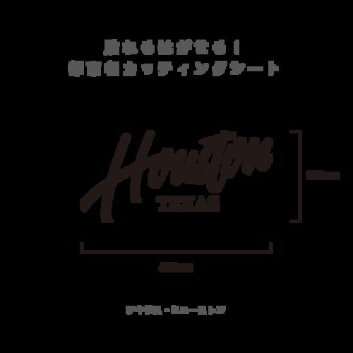 貼れる!はがせる!!都市名カッティングシート「Houston」