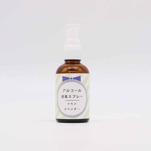 【レモン&ラベンダー】アルコール消毒スプレー