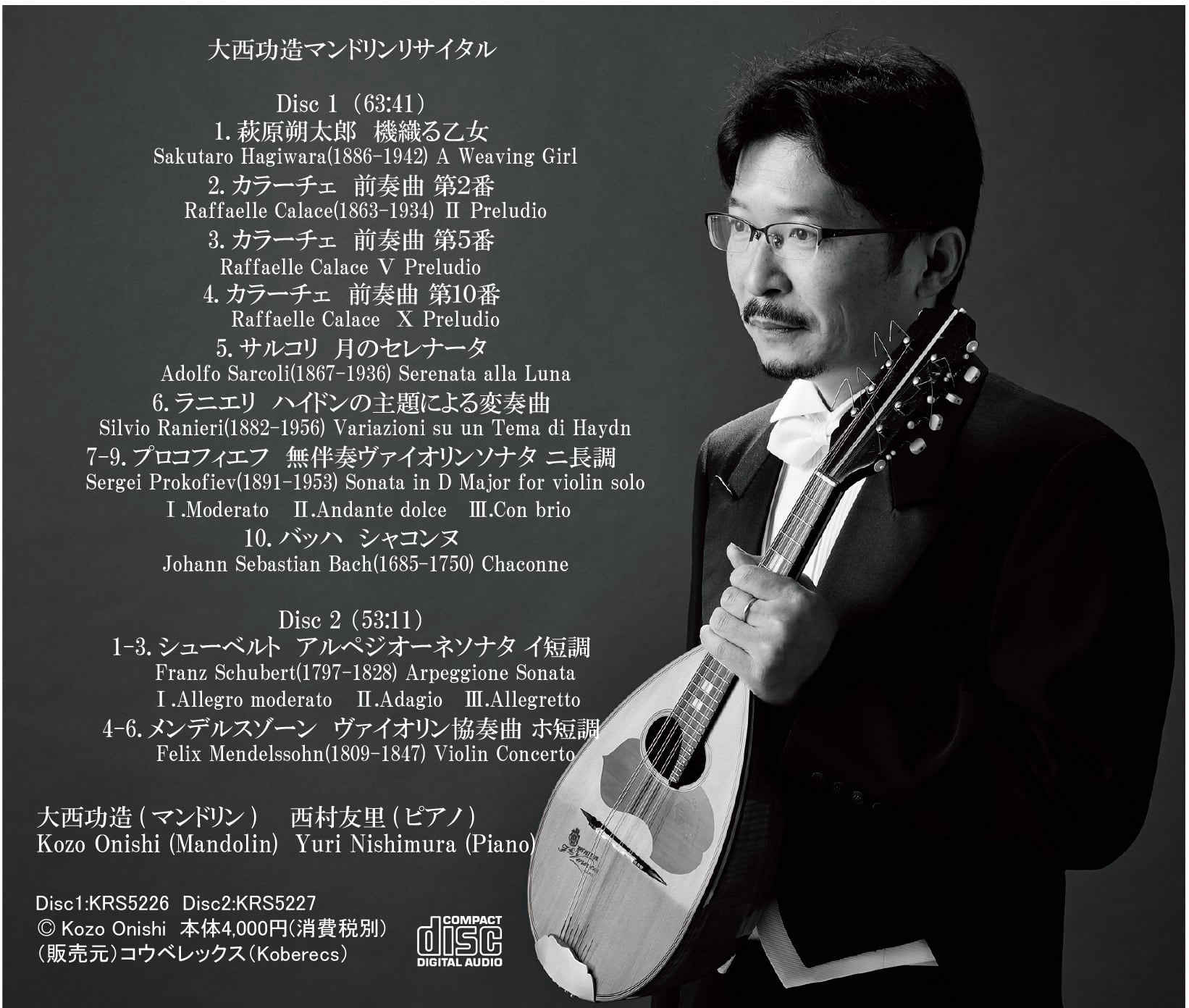 「大西功造 マンドリンリサイタル」   演奏:大西功造(マンドリン)、