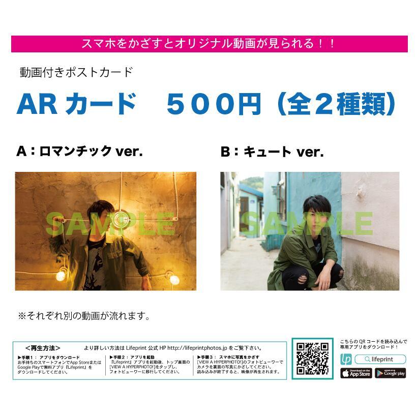 谷佳樹 動画付きポストカード(ARカード)
