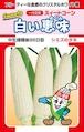 白い恵味(130粒)