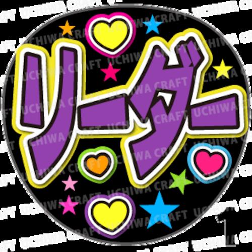 【プリントシール】【純烈-JUNRETSU/酒井一圭】『リーダー』スーパー銭湯で汗を拭いてうちわで扇いじゃお!!!