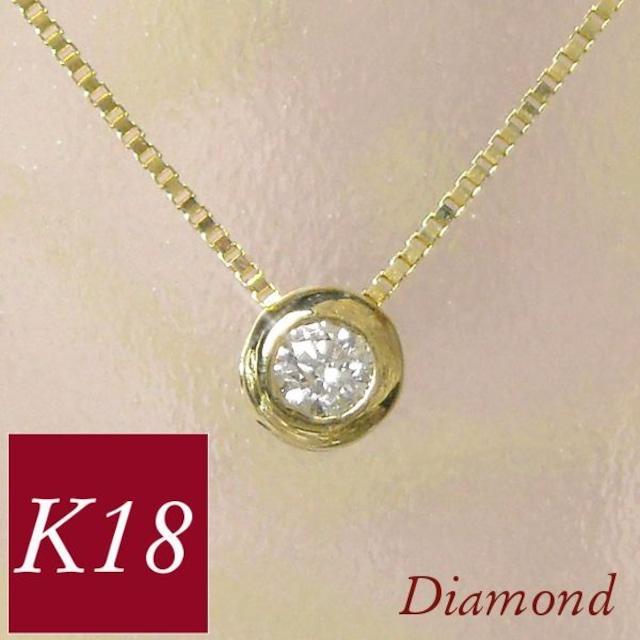 18金ダイヤモンドネックレス フクリン 一粒 0.05ct ゴールド k18 プチネックレス シンプル