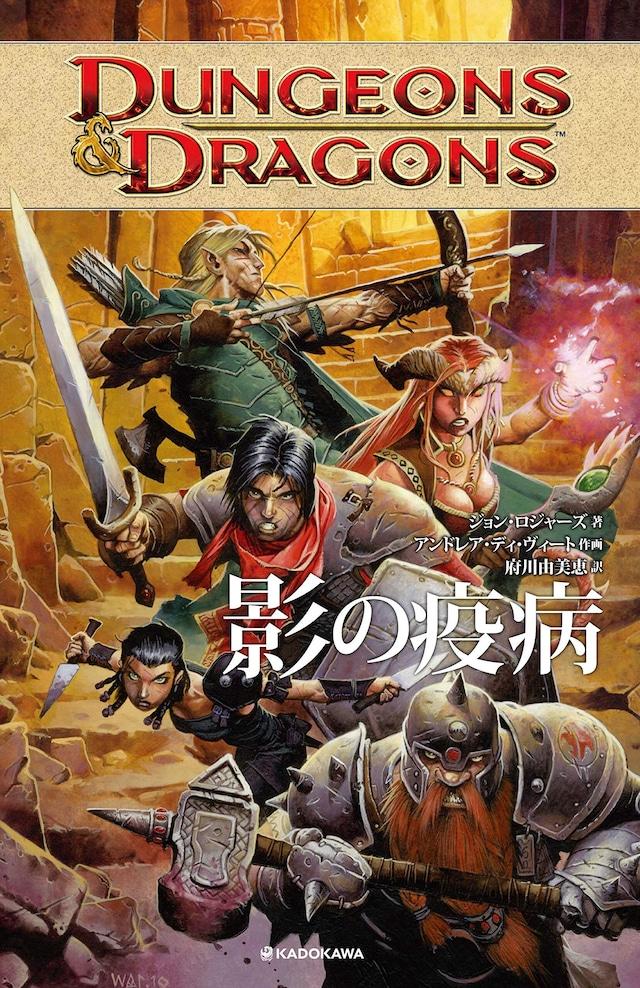 コミックス D&D 影の疫病(シナリオ付)