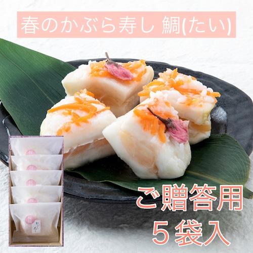 【春季限定】【贈答用】【かぶら寿し】春のかぶら寿し 桜鯛 5袋セット