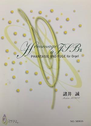 M0816 ヨハンセバスチャン・バッハの名による幻想曲とフーガ(オルガン/諸井誠/楽譜)