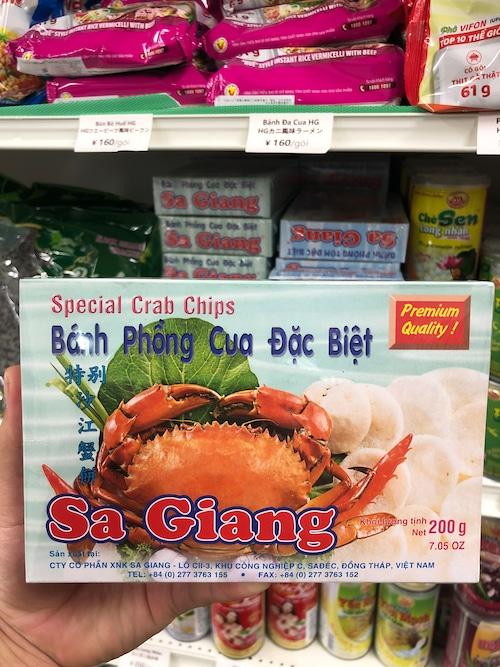 Banh Phong Cua - カニエビセンペイ(200g)