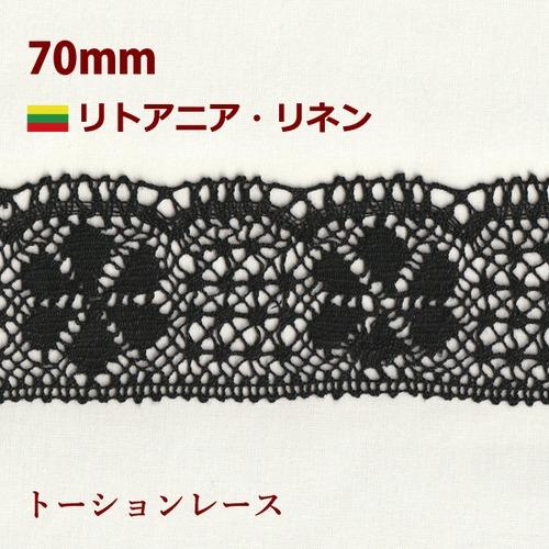 リトアニア製リネン トーションレース  麻トーションレース  縁取り 装飾 10cm単位 ハンドメイド 70mm幅 黒
