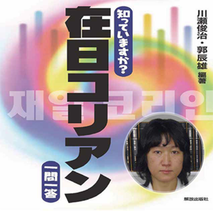 [コース24第3回] 入居差別と在日外国人