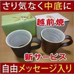 名入れサプライズ中底に自由メッセージ入り越前焼オリジナルマグカップ お祝いプレゼントギフト贈り物(ココアカップ)