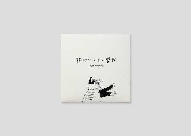 CD album「猫についての習作」/ yuka taniguchi