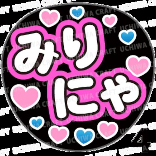 【プリントシール】【イコラブ =LOVE(イコールラブ)/大谷 映美里】『みりにゃ』コンサートやライブに!ドチャクソ可愛い手作り応援イコラブうちわで爆レスをGET!!