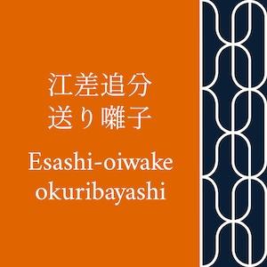 江差追分送り囃子(Esashi-oiwake-okuribayashi) 三味線文化譜