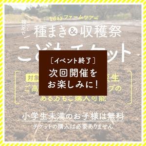 【2017年3月5日開催】「裸足で種まき & 収穫祭!」こどもチケット