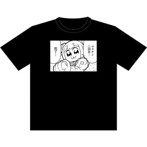 【4589839368339予】ポプテピピック 黒Tシャツ(ワクチン二回目完了)XL