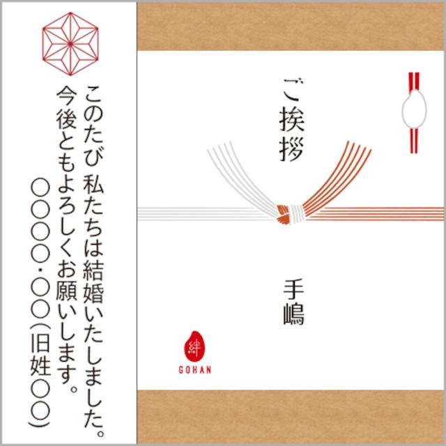 結婚挨拶・麻の葉  水引 絆GOHAN petite 300g(2合炊き) 【メール便送料込み】