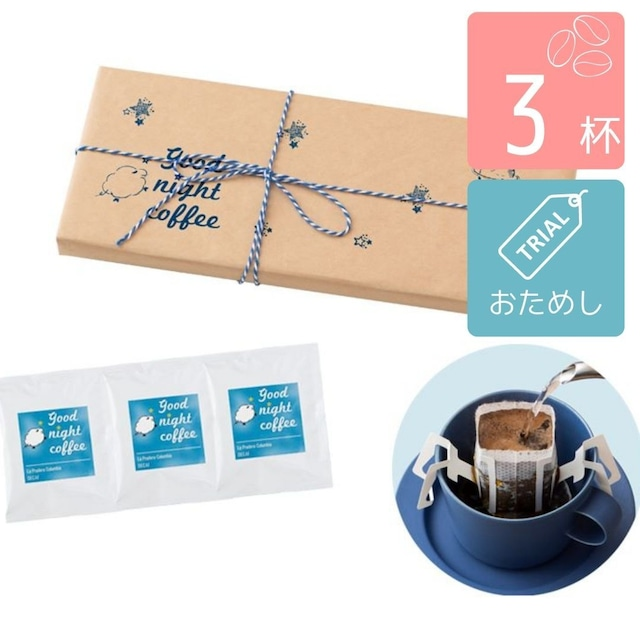 【ギフト】カフェインレスドリップコーヒー デカフェ 10杯分