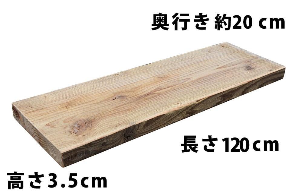 杉足場板古材フリー板 無塗装 長さ1200×奥行き200×高さ35(mm)
