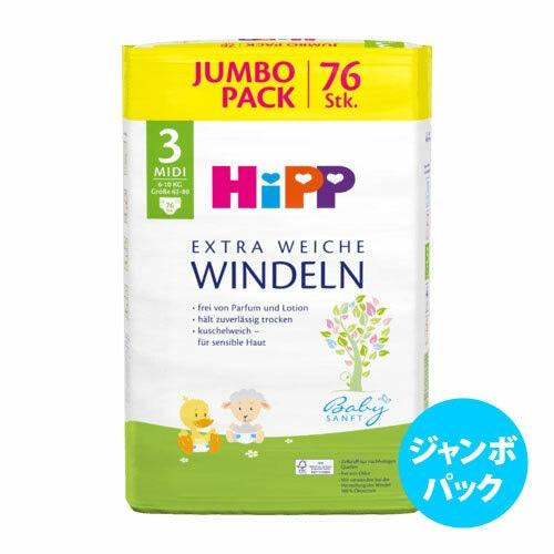 [ジャンボパック]Hippエクストラソフト紙おむつ(サイズ3~5)