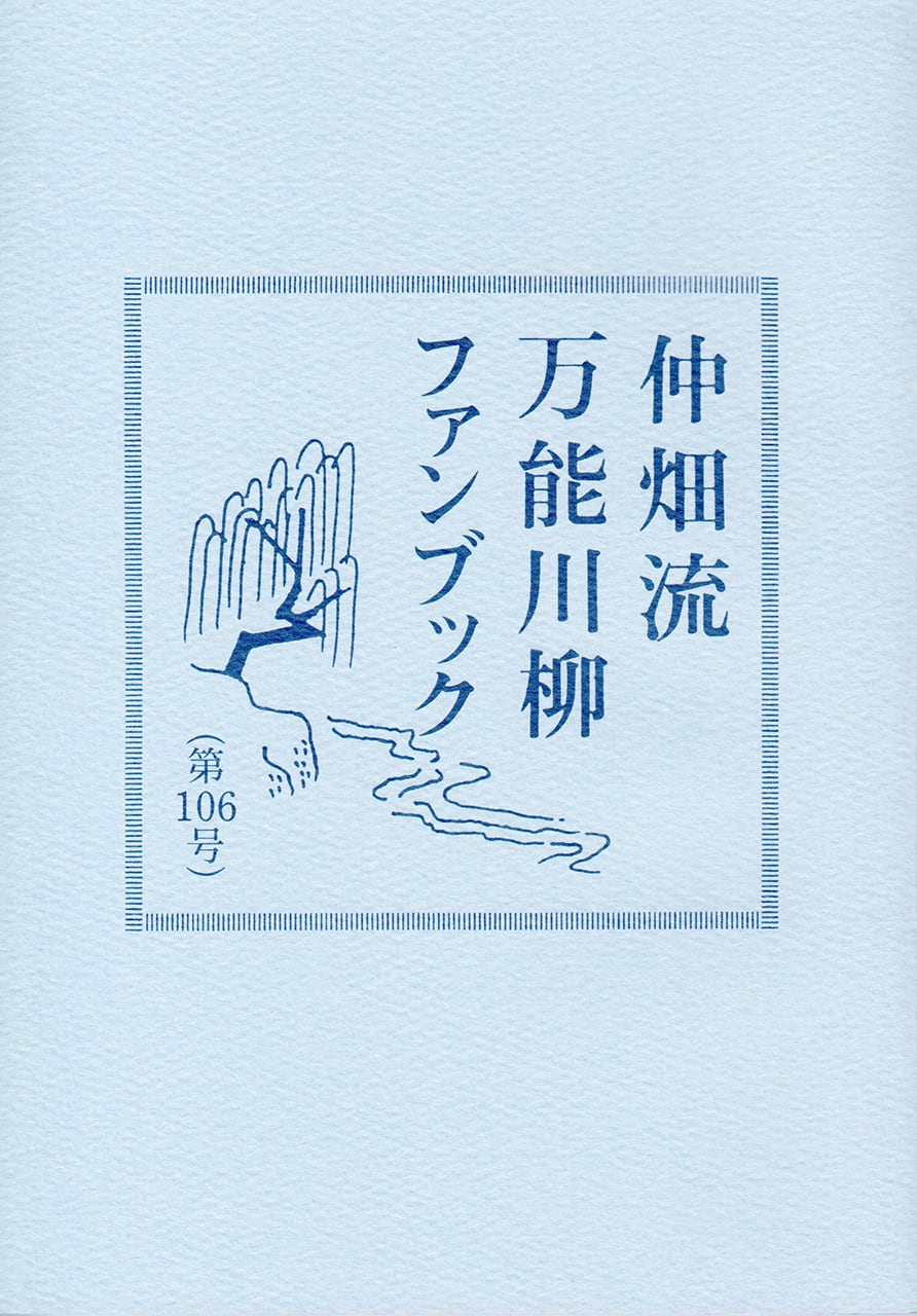 万能川柳ファンブック<第106号>