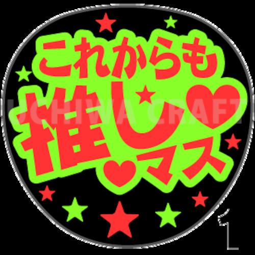 【蛍光2種シール】『これからも推しマス』コンサートやライブ、劇場公演に!手作り応援うちわでファンサをもらおう!!!